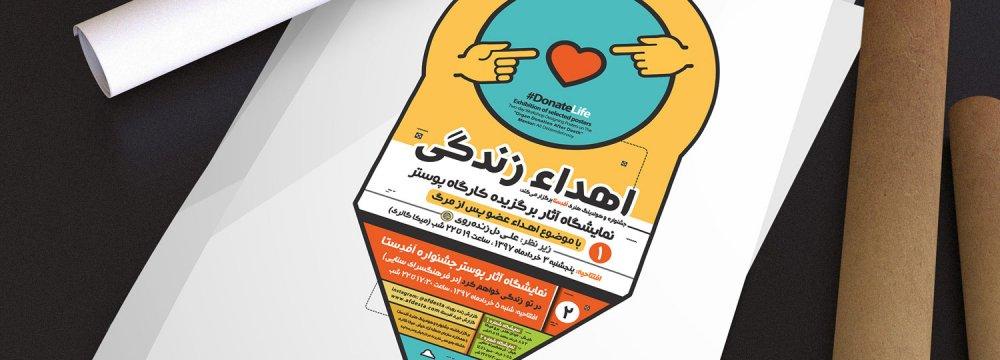 2 Exhibitions in Kish Promoting Organ Donation
