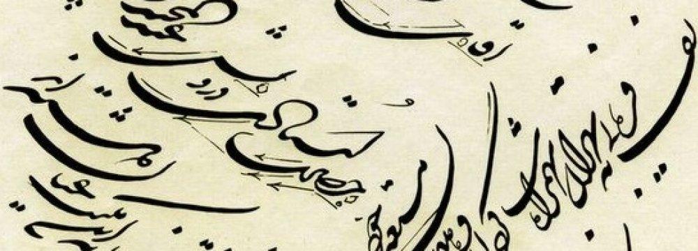Nasta'liq Calligraphies