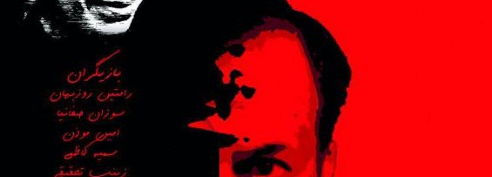 Mark Rothko on Stage