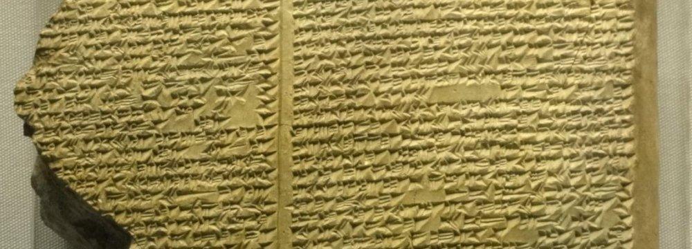 Assault on Iraq's Literary Heritage