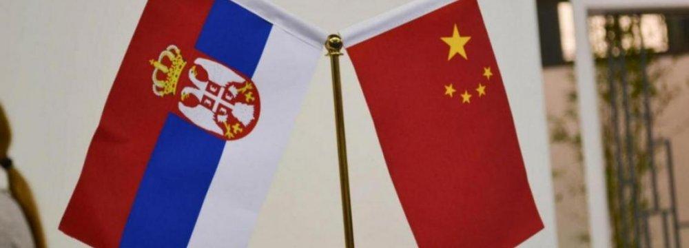 Serbia Embraces  Yuan