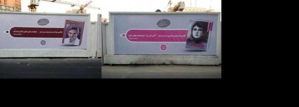 Billboards in Tehran Promote Book Reading