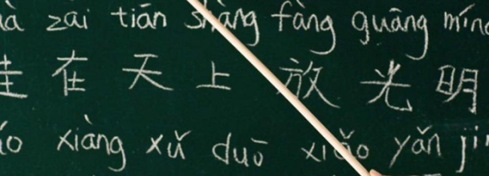 Mandarin Course at UT