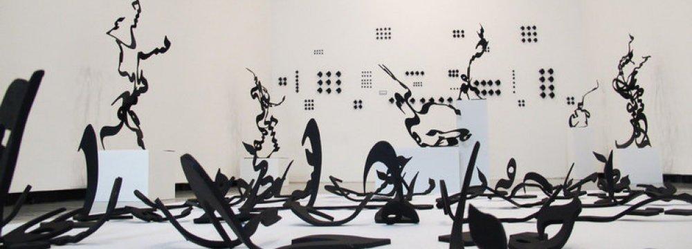 Calligraphic Sculptures