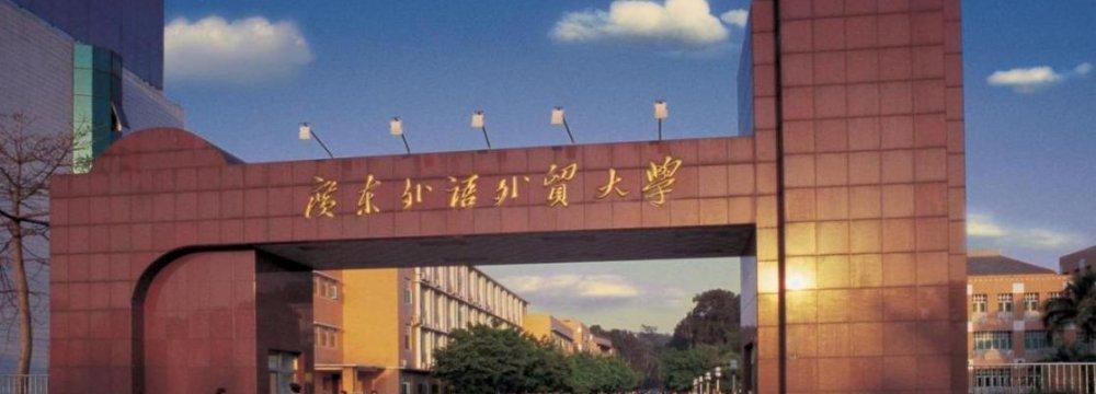 Isfahan, Guangdong Varsities  Sign MoU
