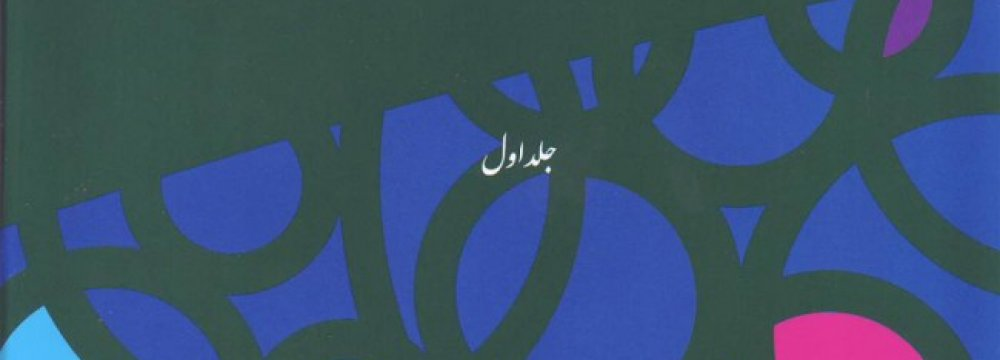 Iranian Encyclopedia for Young People