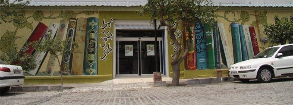 Barter Books in Tehran