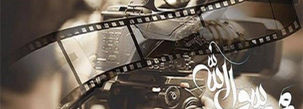 1st Muhammad Film Festival