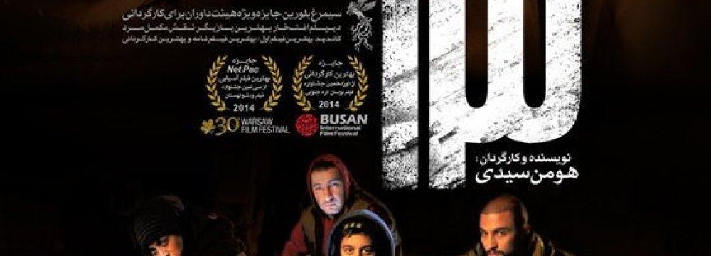 '13'  Wins 2 Prizes in Shanghai Festival