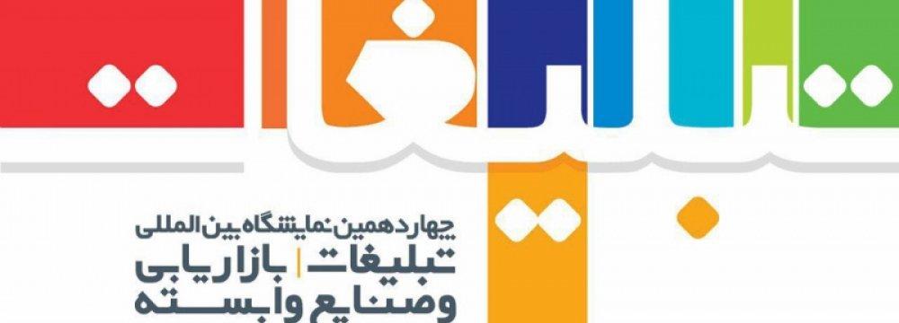 Tehran Hosts Advertising, Marketing Expo