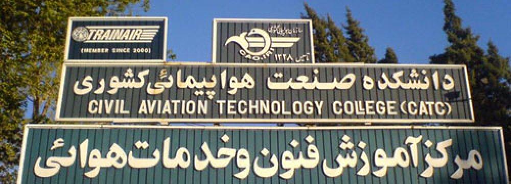 European Certificate for Iranian College
