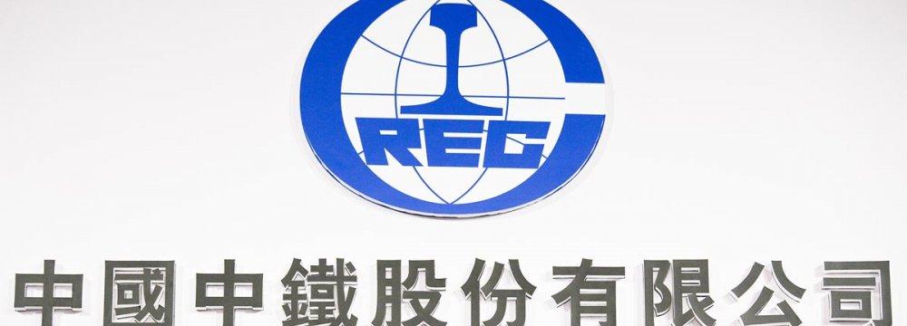 China Finances Tehran-Isfahan High-Speed Railroad