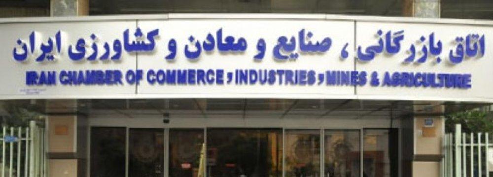 ICCIMA Plans Business Delegation to Pakistan
