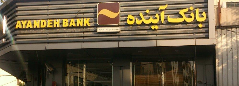 Ayandeh Bank Financing SMEs