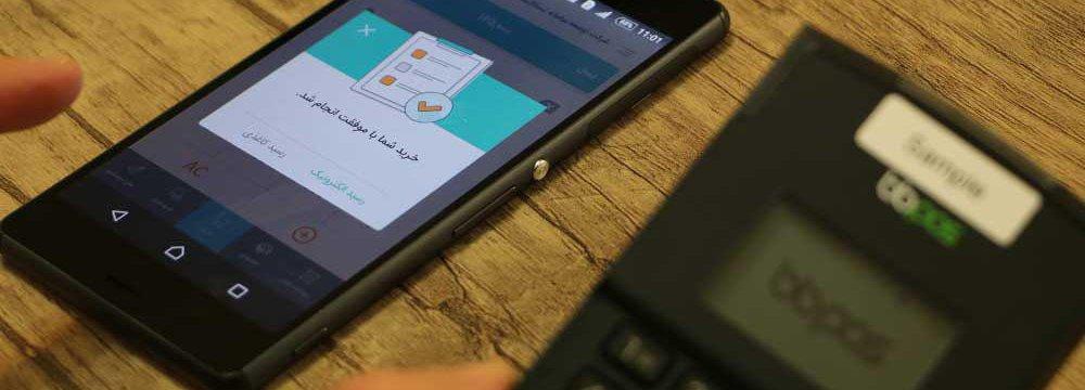 Bank Mellat Promoting Digital Banking