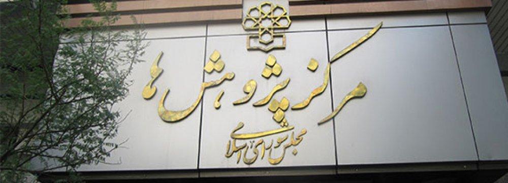 Majlis Research Center in Tehran