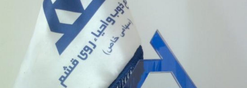 Qeshm Company Setting Up Zinc Hydroxide Plant