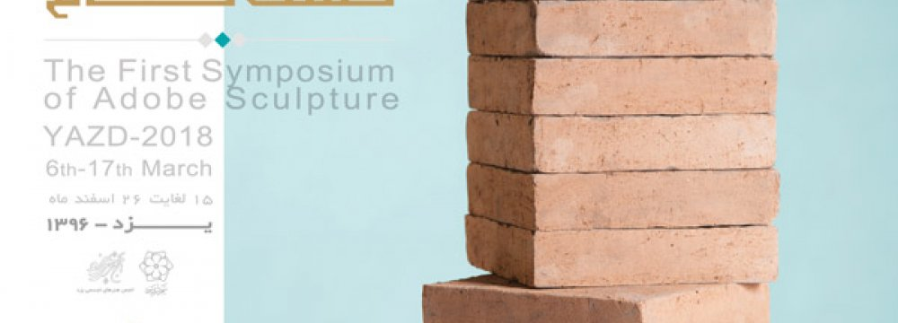 Adobe Structure Symposium  in Yazd