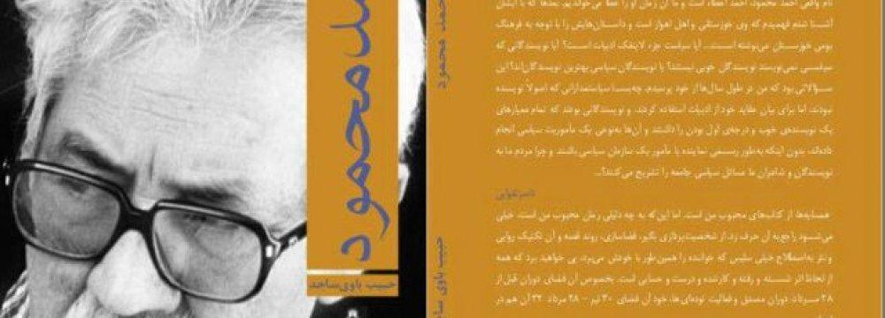 Reflections on Ahmad Mahmoud