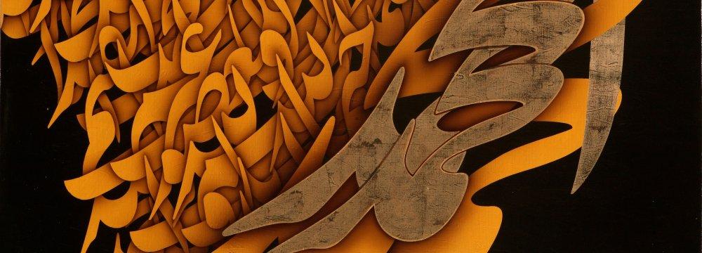 A calligraphy by Ali Shirazi