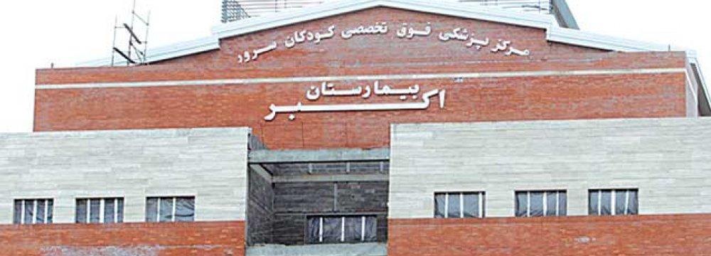 Children's Hospital Opens in Mashhad