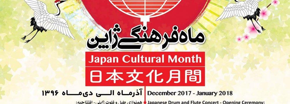 Japan Holding Cultural Month at Arasbaran