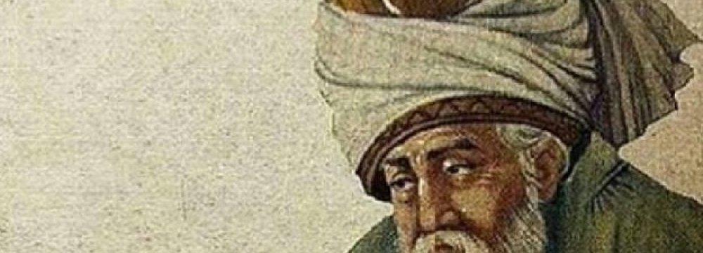Rumi Commemoration at Beheshti University