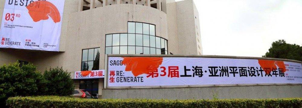 Four Poster Designers at Shanghai Graphic Design Exhibit