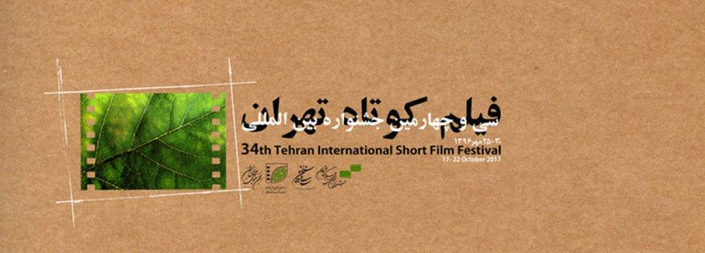43 Countries at Tehran Short Film Festival