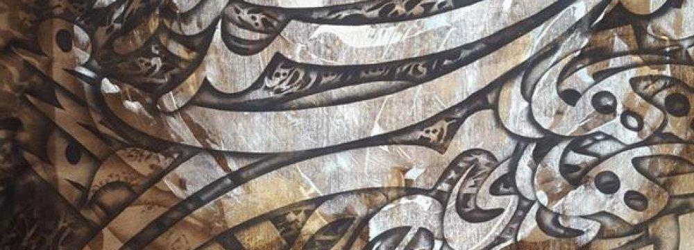 Fattahi's Calligraphy, Paintings in Niavaran