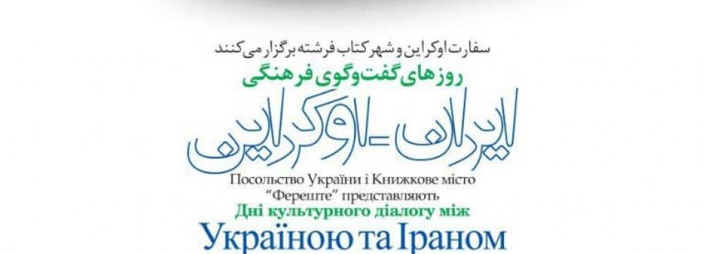 Ukraine-Iran Cultural Week at Book City