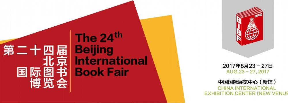 Iran Designated Guest of Honor at Beijing Book Fair