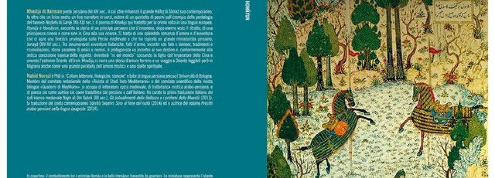Khwaju Kermani's Book Available in Italian