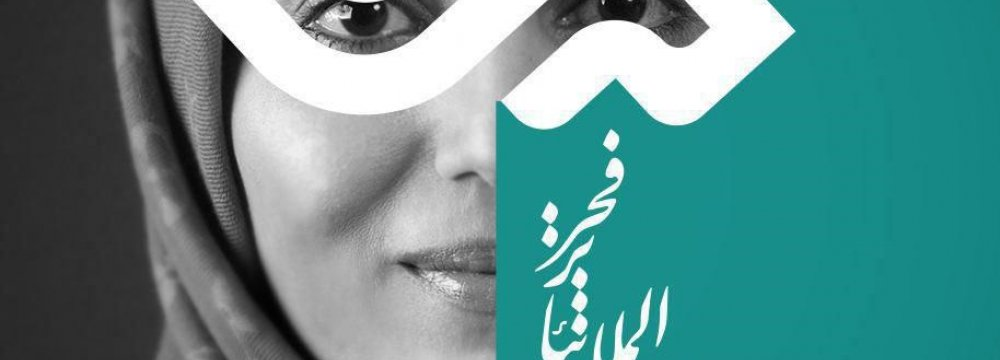 Joint Play at Fajr Theater Festival