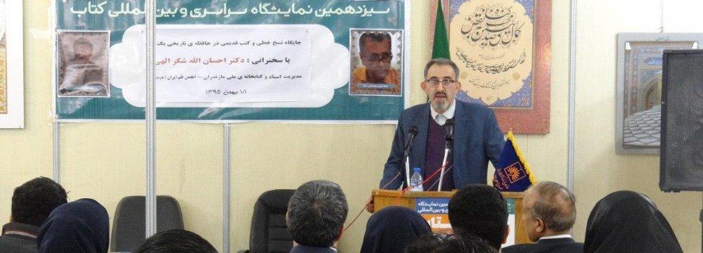 Ehsanollah Shokrollahi at the 13th Mazandaran Book Fair