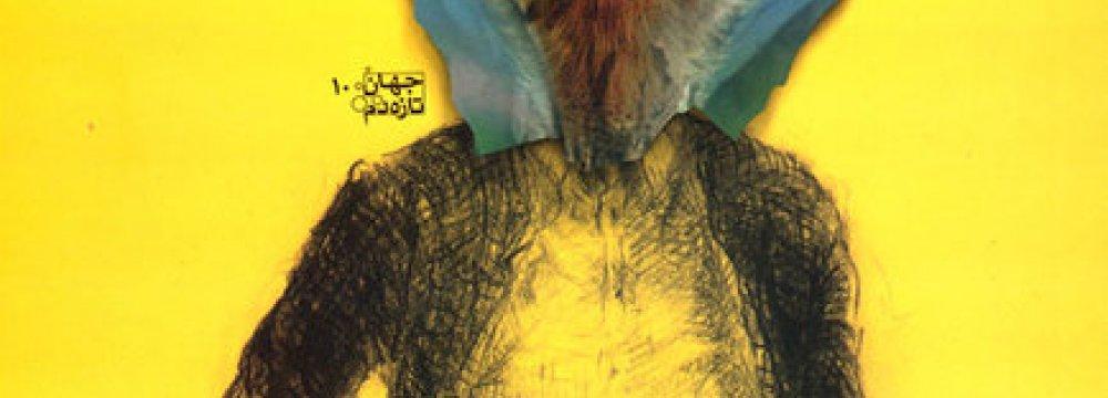 Nagy's Satirical Compendium in Persian