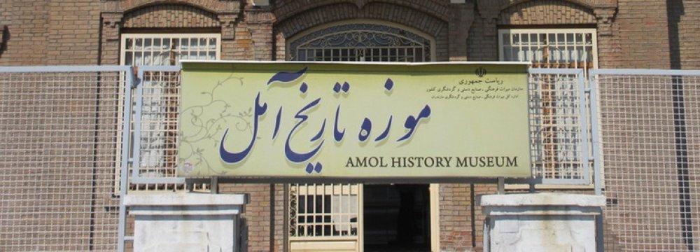 Ancient Prescriptions at Amol History Museum