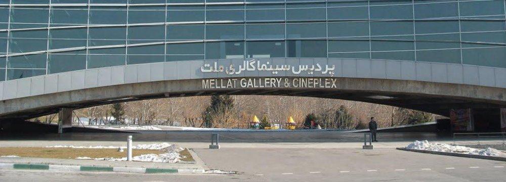 Mellat Cineplex in Tehran