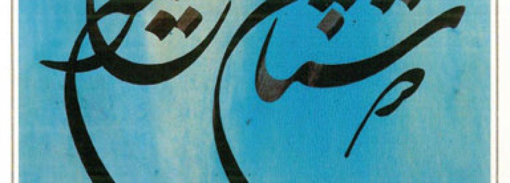 Reza Mafi Calligraphies on Display at Taraneh Baran