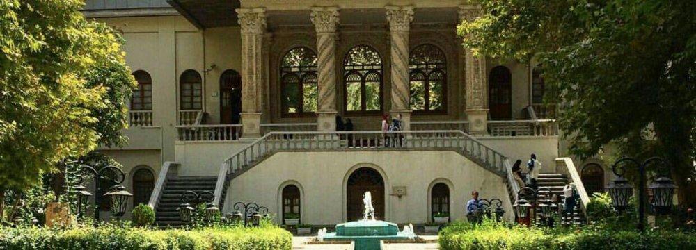 Cinema Museum in Tehran