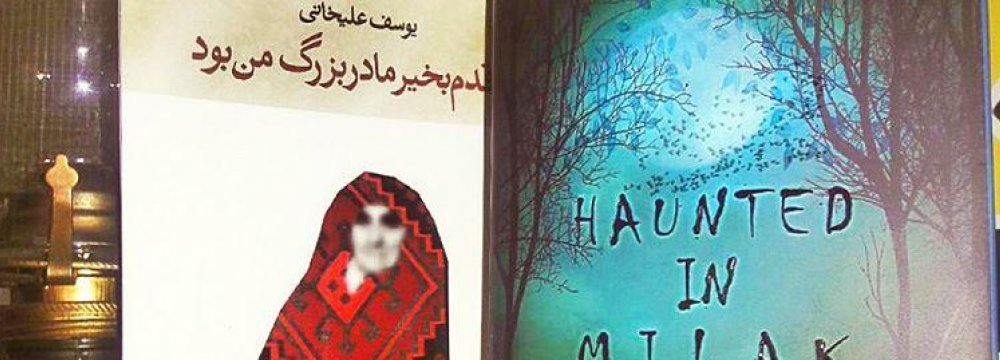 Covers of 'Ghadam Bekheir Was My Grandmother' (L) and its English translation 'Haunted in Milak'