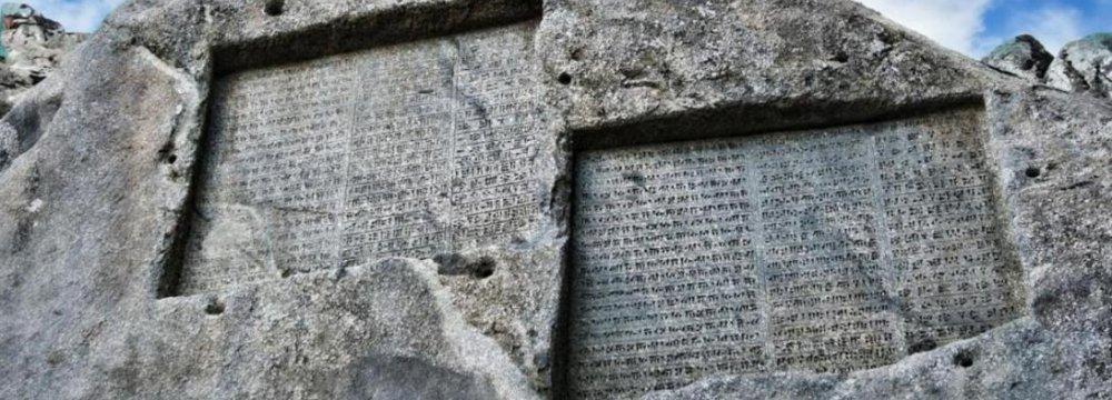 Atlas of Ancient Persian Inscriptions