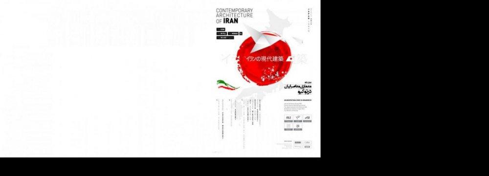 Iran Architecture Exhibition in Japan