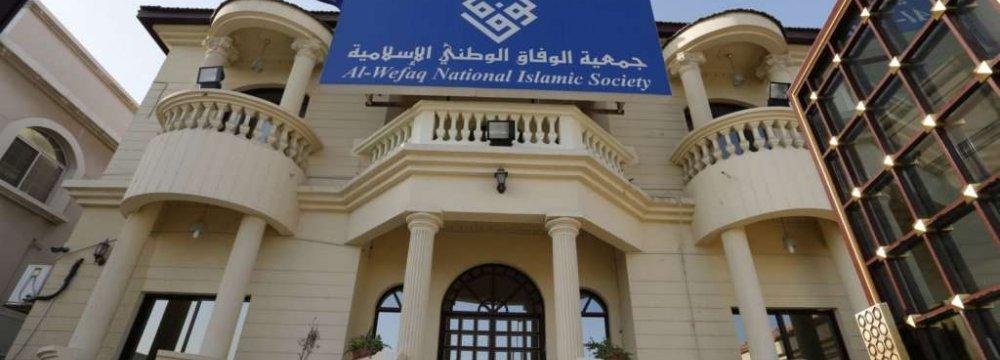 Bahrain Court's Ruling on Al-Wefaq Unconstructive