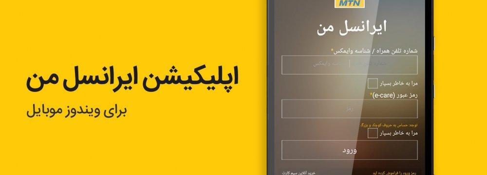 MTN Irancell Releases Mobile Companion App