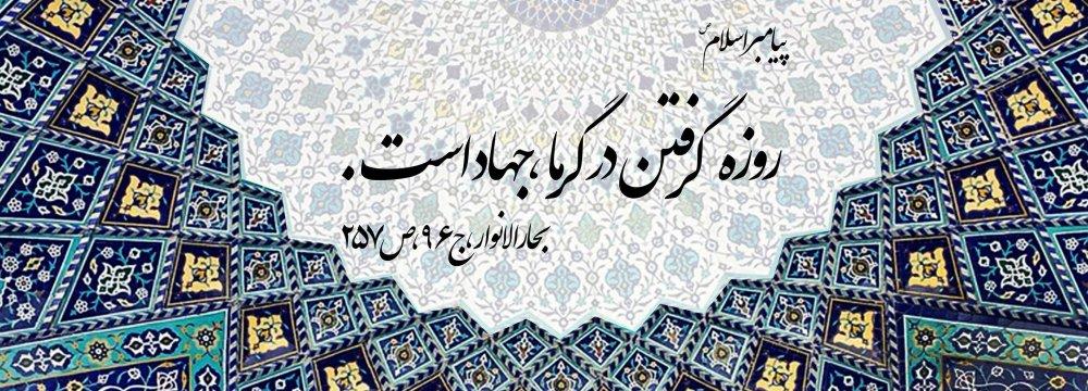 'Ramadan' Exhibition Opens