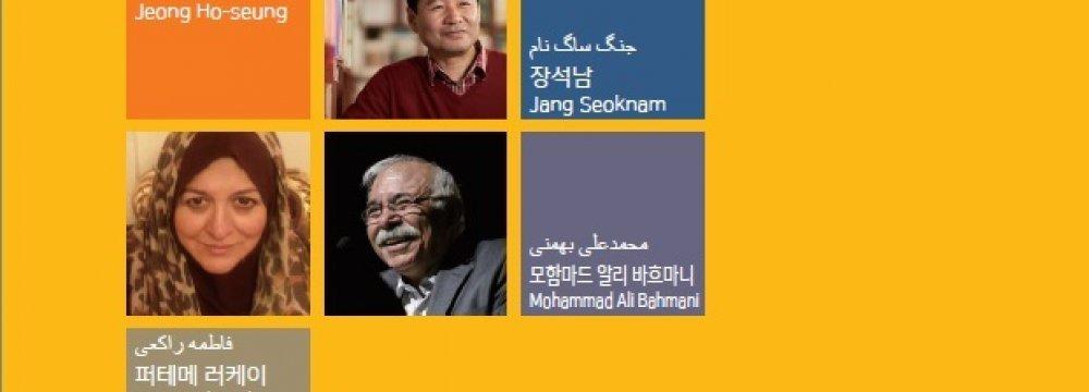 Korea, Iran Poets to Meet