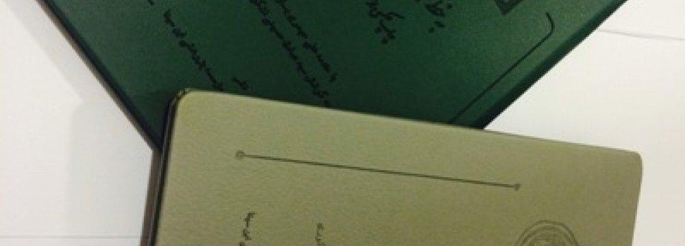 Mahfouzi Museum Unveils 20 Exquisite Manuscripts