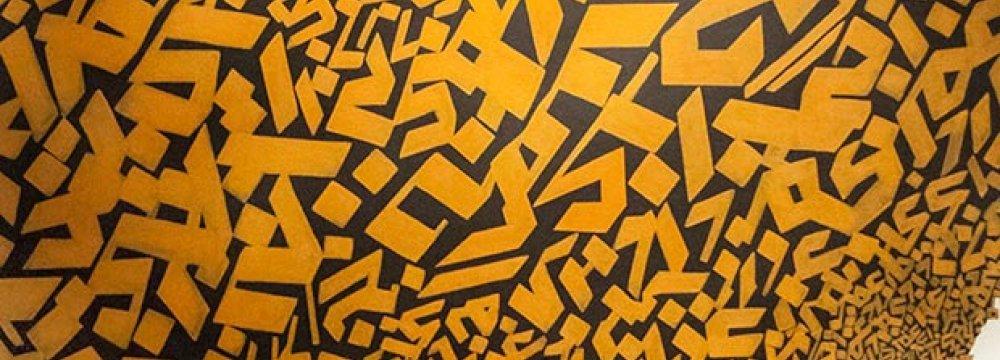 Saeedi's Typographies in Washington