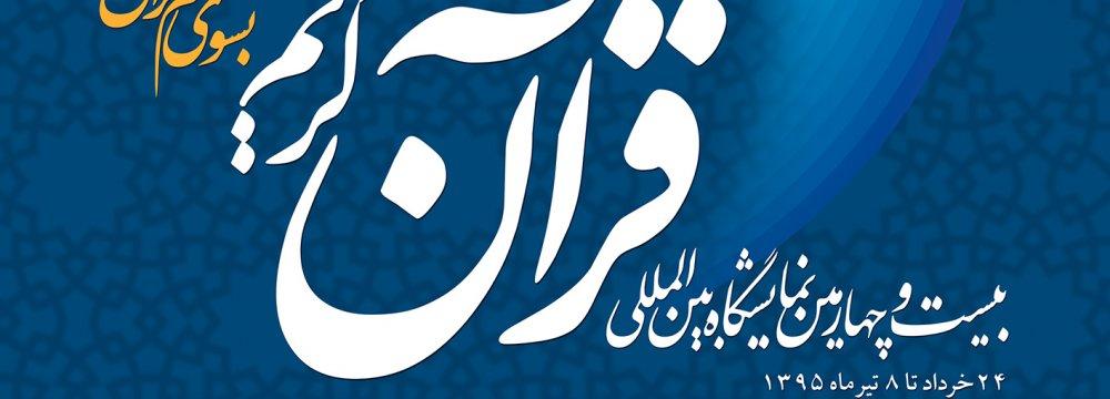 Precious Qur'an  Manuscript  to Be Unveiled